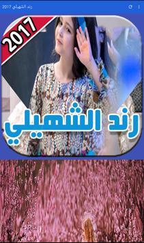 رند الشهيلي 2017 poster