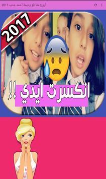 أروع مقاطع وديمة أحمد جديد 2017 poster