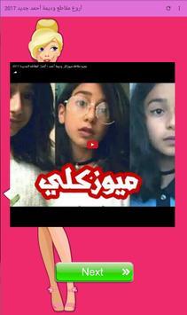 أروع مقاطع وديمة أحمد جديد 2017 screenshot 4