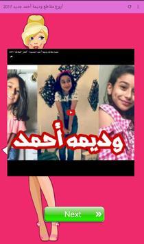 أروع مقاطع وديمة أحمد جديد 2017 screenshot 5