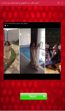 أجمل مقالب رند الشهيلي واختها رفيف دون انترنت apk screenshot