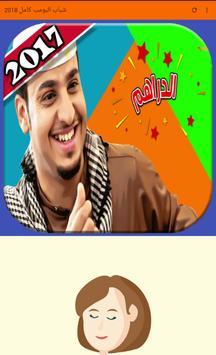شباب البومب كامل 2018 - متجدد poster