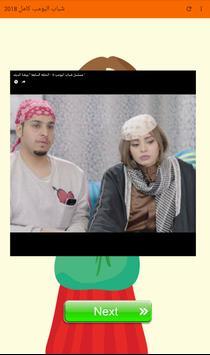شباب البومب كامل 2018 - متجدد apk screenshot