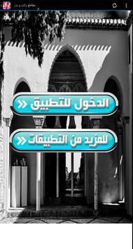 مقاطع راشد و بدر 2017 screenshot 1