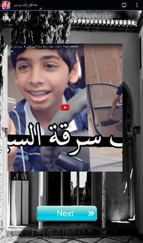 مقاطع راشد و بدر 2017 screenshot 4