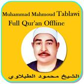 Mohamed Tablawi Full Offline Qur'an Mp3 icon