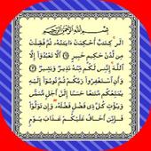 Suratul Hud Collection Reciter icon