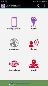 CHAIRATH APP apk screenshot