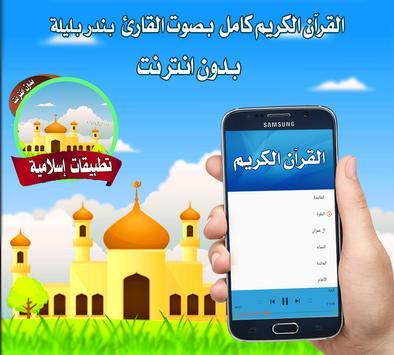 bandar balilah quran mp3 off screenshot 4