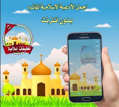 أدعية النبي ﷺ أدعية إسلامية تهز القلوب بدون انترنت apk screenshot