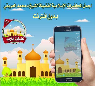 muhammad al arifi lectures apk screenshot