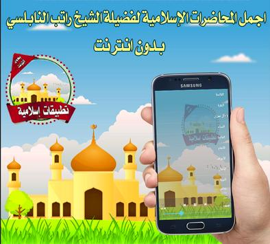 راتب النابلسي محاضرات بدون نت apk screenshot