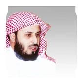 Murottal Saad Al Ghamidi icon