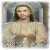 اقوال مسيحية icon