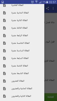 مقالات مارإفرام السرياني apk screenshot