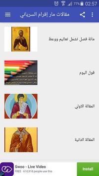 مقالات مارإفرام السرياني poster