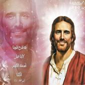 موسوعة القصص الروحية icon