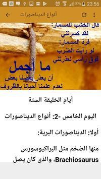 الاعجاز العلمي للكتاب المقدس screenshot 1