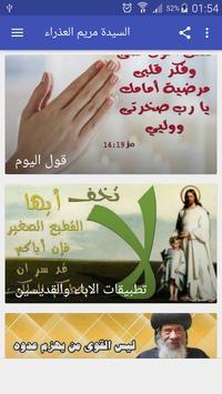 السيدة مريم العذراء poster