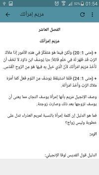 السيدة مريم العذراء screenshot 2