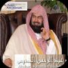 Sheikh Sudais Full Ruqyah mp3 biểu tượng