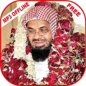 Sheikh Shuraym Full  Quran mp3  Offline icon