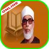 Mahmoud Khaleel Al-Husary  Full Quran mp3 icône