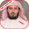 Saad al-Ghamdi Full Quran offline mp3 icono