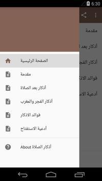 أذكار الصلاة apk screenshot