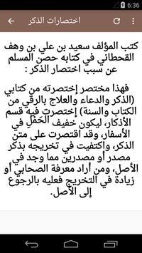 اذكار حصن المسلم pdf apk screenshot