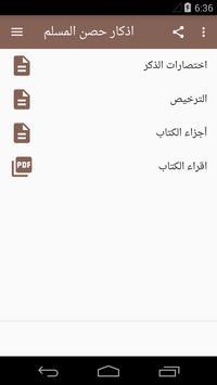 اذكار حصن المسلم pdf poster