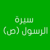سيرة الرسول (ص) icon