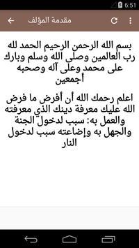 سيرة الرسول (ص) screenshot 3