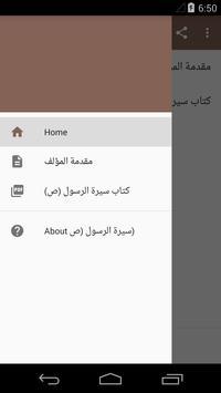 سيرة الرسول (ص) screenshot 1