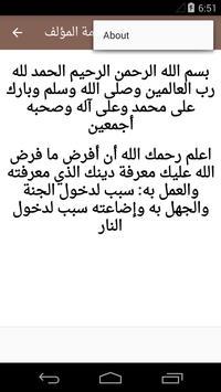 سيرة الرسول (ص) screenshot 4