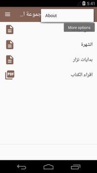 نزار قباني المجموعة الكاملة apk screenshot