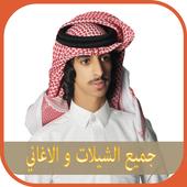 فهد بن فصلا Fahd ben Fasla جميع شيلات icon