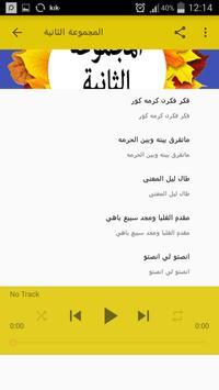فهد بن فصلا Fahd ben Fasla جميع شيلات screenshot 3