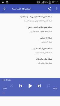 فهد بن فصلا Fahd ben Fasla جميع شيلات screenshot 1