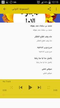 فهد بن فصلا Fahd ben Fasla جميع شيلات screenshot 2