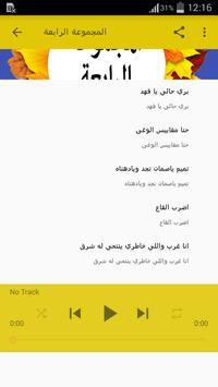 فهد بن فصلا Fahd ben Fasla جميع شيلات screenshot 4