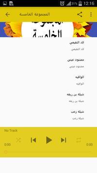 فهد بن فصلا Fahd ben Fasla جميع شيلات screenshot 5
