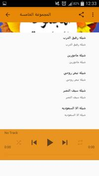 شيلات صالح اليامي poster
