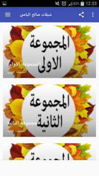 شيلات صالح اليامي screenshot 1