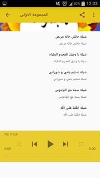 شيلات صالح اليامي screenshot 2