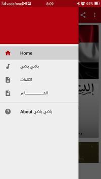 بلادي بلادي screenshot 2