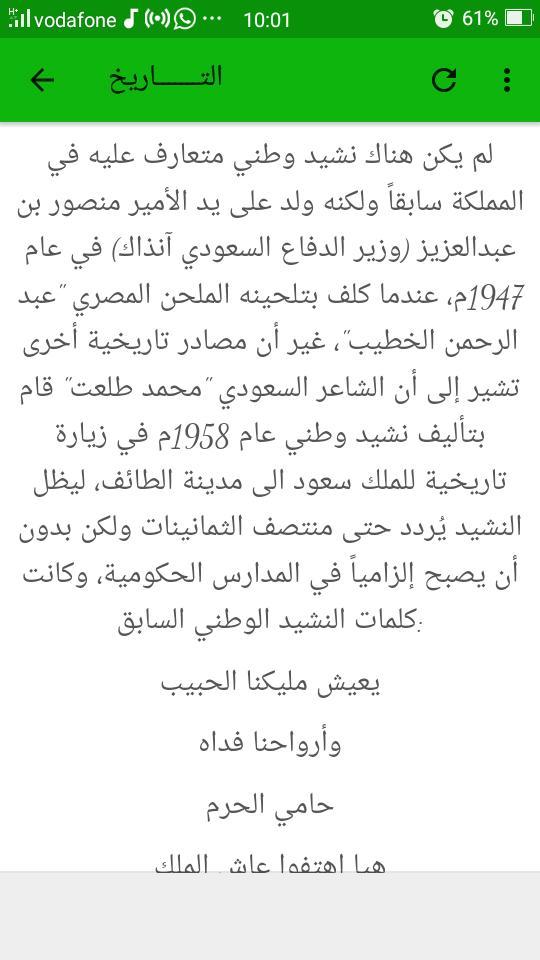النشيد الوطني السعودي For Android Apk Download