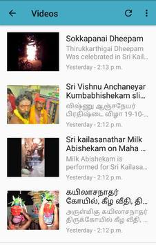 Kailasanathar Tiruvarur screenshot 6