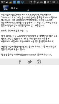 해외 바이어리스트 #2(New) apk screenshot