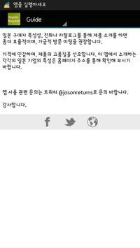 일본 생활용품 바이어(New) apk screenshot